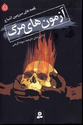 آزمون-هاي-مرگ---قصه-هاي-سرزمين-اشباح(5)