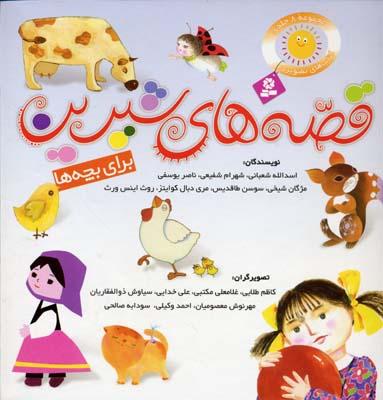 مجموعه-قصه-هاي-شيرين-براي-بچه-ها(8جلدي)