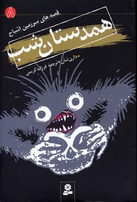 همدستان-شب---قصه-هاي-سرزمين-اشباح(8)