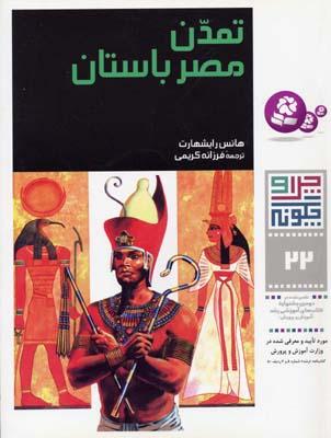 تمدن-مصر-باستان---چرا-و-چگونه-(22)