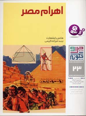 اهرام-مصر---چرا-و-چگونه(23)