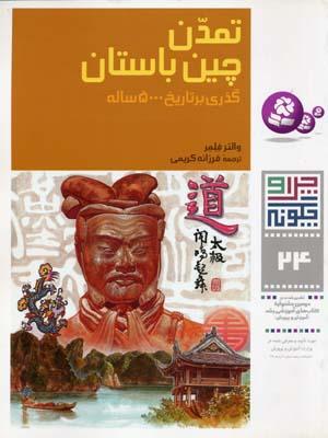 تمدن-چين-باستان---چرا-و-چگونه-(24)-