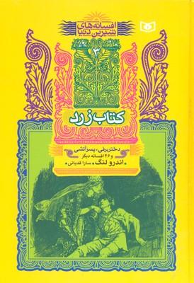 افسانه-هاي-شيرين-دنيا-3--كتاب-زرد