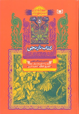 افسانه-هاي-شيرين-دنيا-5--كتاب-نارنجي
