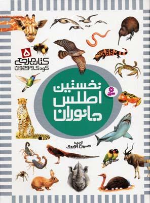 كتاب-مرجع-(5)-نخستين-اطلس-جانوران
