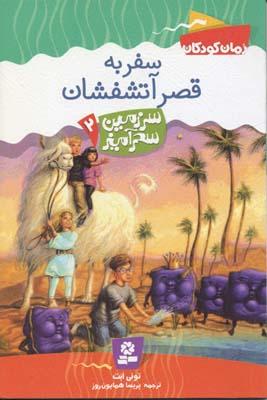 سرزمين-سحرآميز-(2)-سفر-به-قصر-آتشفشان