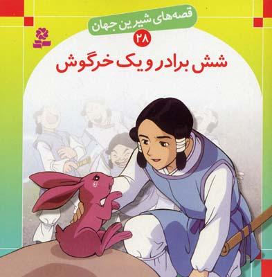شش-برادر-و-يك-خرگوش---قصه-هاي-شيرين-جهان-(28)