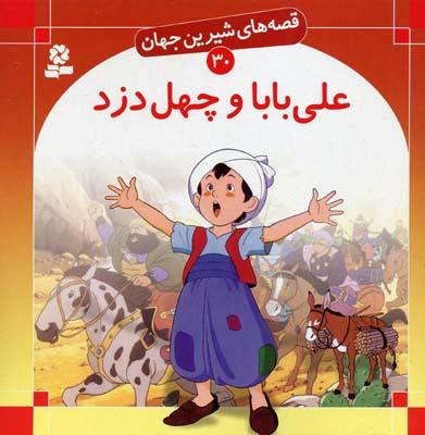 علي-بابا-و-چهل-دزد---قصه-هاي-شيرين-جهان-(30)