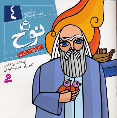 پيامبران-(4)نوح