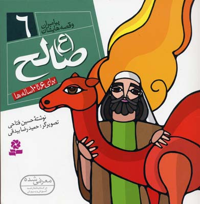 پيامبران-(6)-صالح