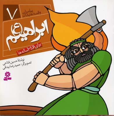 پيامبران-(7)ابراهيم