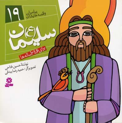 پيامبران-(19)سليمان-