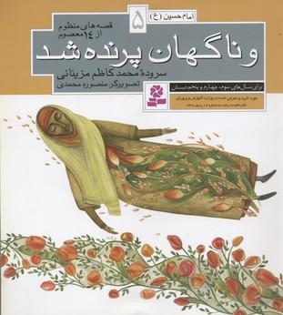 قصه-هاي-منظوم-از-14-معصوم5(و-ناگهان-پرنده-شد)