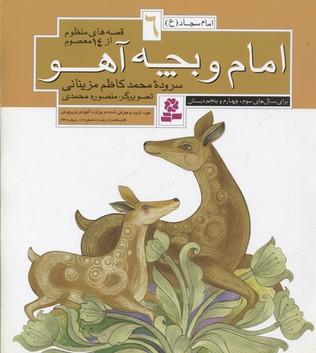 قصه-هاي-منظوم-از-14-معصوم6(امام-و-بچه-آهو)