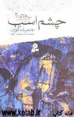 چشم-اسب---رمان-هاي-چرخ-گردون-(2)