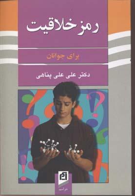 رمز-خلاقيت-(رقعي)آسيم