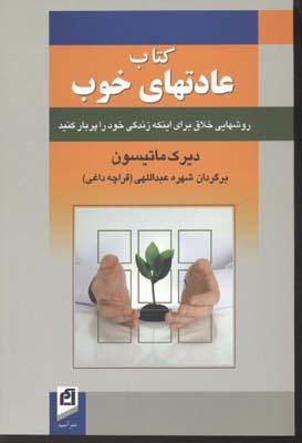 كتاب-عادتهاي-خوب(رقعي)آسيم