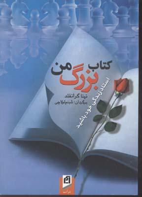 كتاب-بزرگ-من(وزيري)آسيم