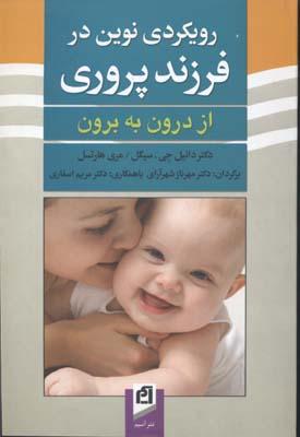 رويكردي-نوين-در-فرزندپروري-(رقعي)-آسيم