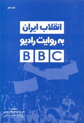 انقلاب-ايران-به-روايت-راديو-bbc