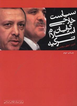 سياست-خارجي-اسلام-گرايان-تركيه