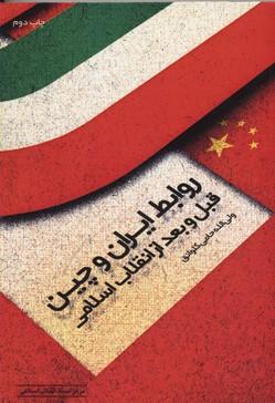 روابط-ايران-و-چين