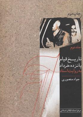 تاريخ-قيام-پانزده-خرداد-به-روايت-اسناد(جلدسخت-جلددوم)