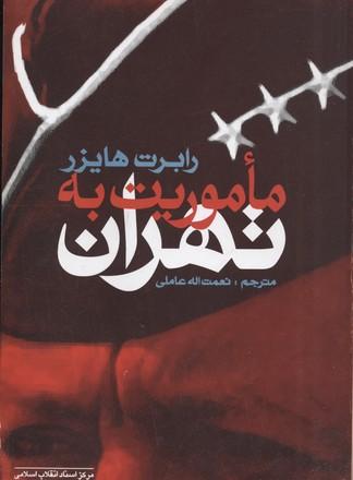 ماموريت-به-تهران