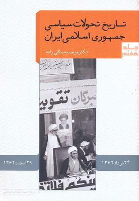 تاريخ-تحولات-سياسي-جمهوري-اسلامي-ايران-7