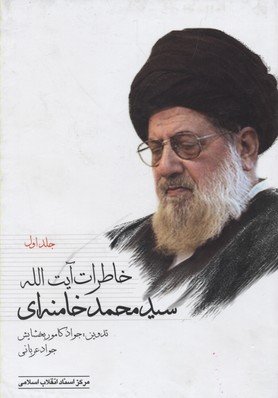 خاطرات-آيت-الله-سيد-محمد-خامنه-اي