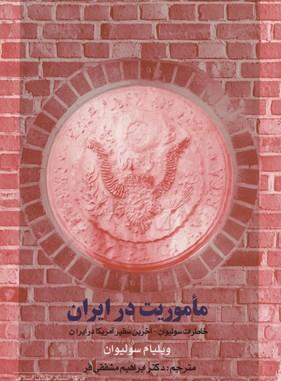 ماموريت-در-ايران