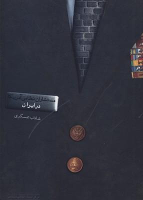 مستشاران-نظامي-آمريكا-در-ايران