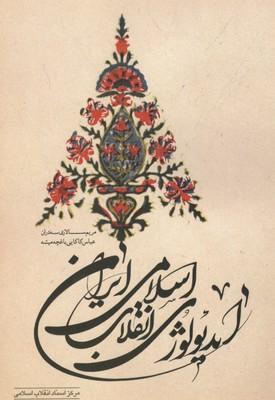 ايدئولوژي-انقلاب-اسلامي-ايران