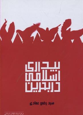 بيداري-اسلامي-در-بحرين