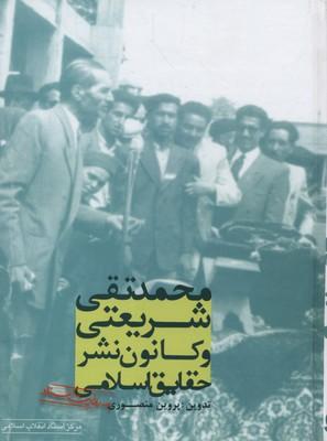 محمدتقي-شريعتي-و-كانون-نشر-حقايق-اسلامي