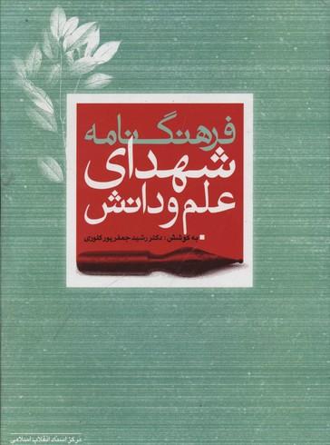 فرهنگنامه-شهداي-علم-و-دانش