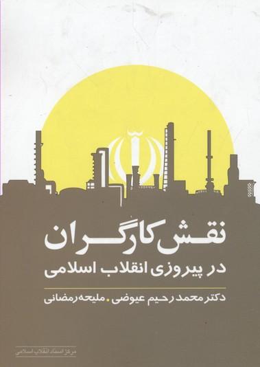 نقش-كارگران-در-پيروزي-انقلاب-اسلامي