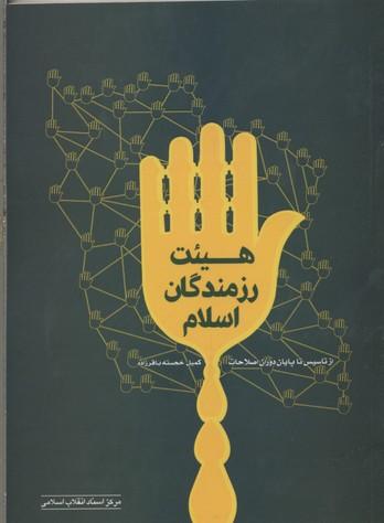 هيئت-رزمندگان-اسلام