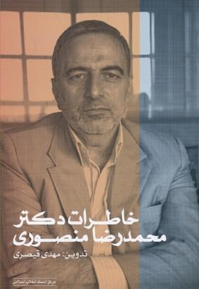 خاطرات-دكتر-محمدرضا-منصوري
