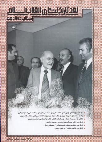 نقد-تاريخ-نگاري-انقلاب-اسلامي-كتاب-12