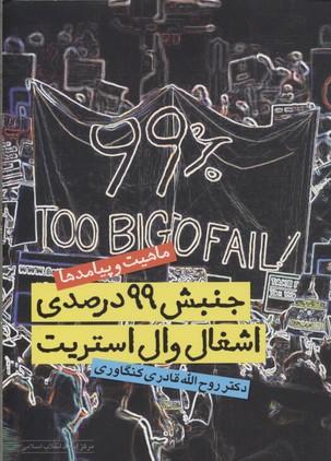 جنبش-99-درصدي-اشغال-وال-استريت
