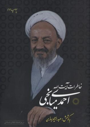 خاطرات-آيت-الله-احمد-ميانجي
