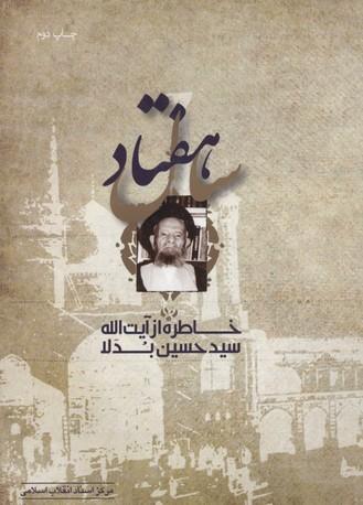 هفتاد-سال-خاطراه-از-آيت-الله-سيدحسين-بدلا