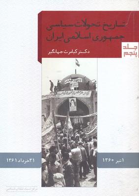 تاريخ-تحولات-سياسي-جمهوري-اسلامي-ايران-5