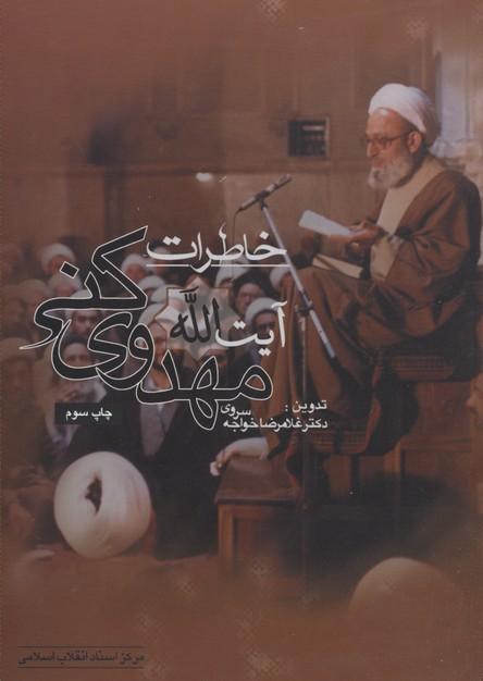 خاطرات-آيت-الله-مهدوي-كني