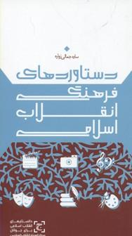 دستاوردهاي-فرهنگي-انقلاب-اسلامي