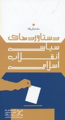 دستاوردهاي-سياسي-انقلاب-اسلامي