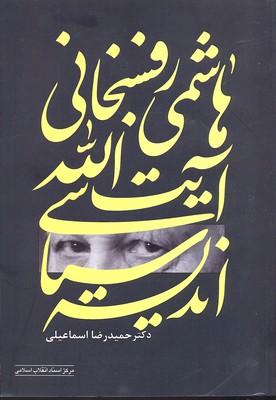 انديشه-سياسي-آيت-اله-هاشمي-رفسنجاني