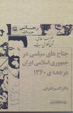 جناح-هاي-سياسي-در-جمهوري-اسلامي-در-دهه-ي1360