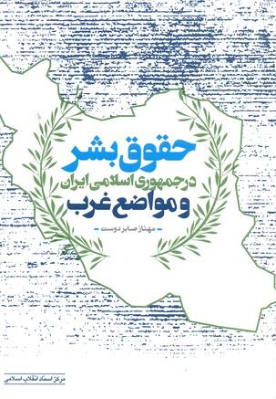 حقوق-بشر-در-جمهوري-اسلامي-ايران-و-مواضع-غرب